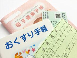 母子手帳 保険証 診察券 おくすり手帳