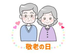 祖父母 敬老の日 おじいちゃんおばあちゃん