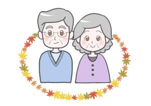 祖父母 おじいちゃんおばあちゃん