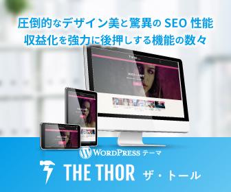 THE・THOR(ザ・トール)